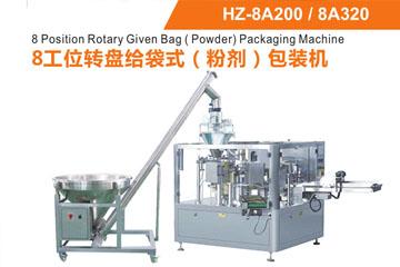 [HZ-8A200 / 8A320] 8工位转盘给袋式(粉剂)包装机