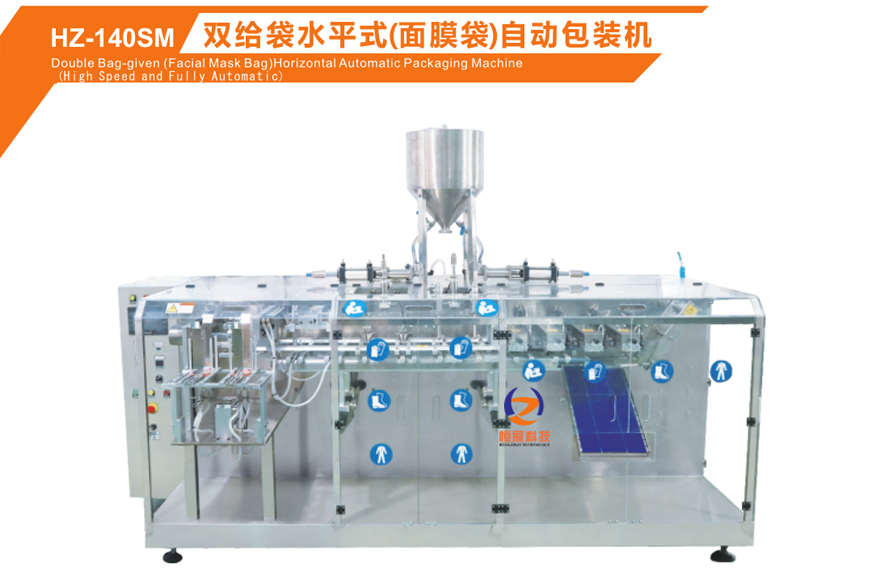 [HZ-140SM] 双给袋水平式(面膜袋)自动包装机