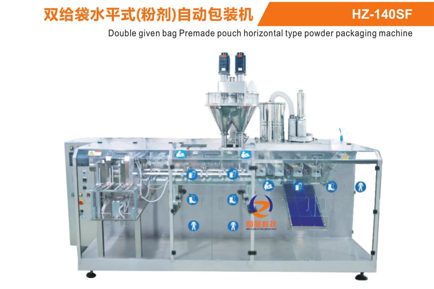 [HZ-140SF] 双给袋水平式(粉剂)自动包装机