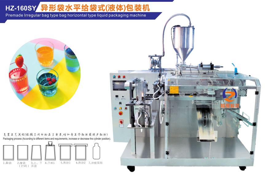 [HZ-160SY] 异形袋水平给袋式(液体)包装机