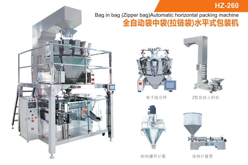 HZ-260 全自动袋中袋(拉链袋)水平式包装机