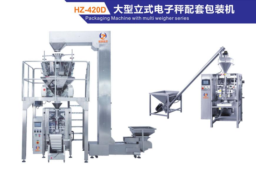 HZ-420D 大型立式电子秤配套包装机