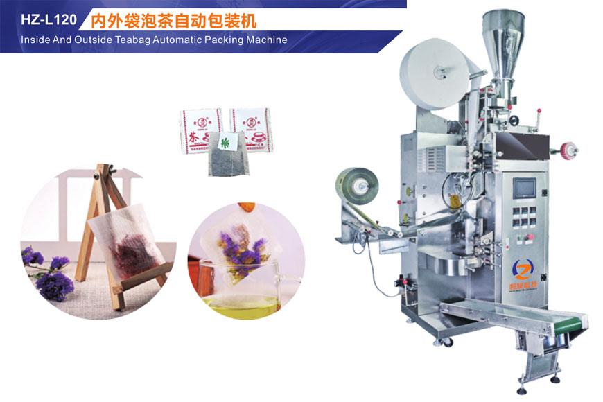 HZ-L120 内外袋泡茶自动包装机
