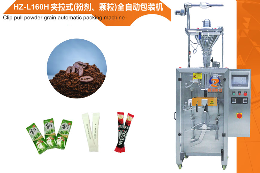 HZ-L160H 夹拉式(粉剂、颗粒)全自动包装机
