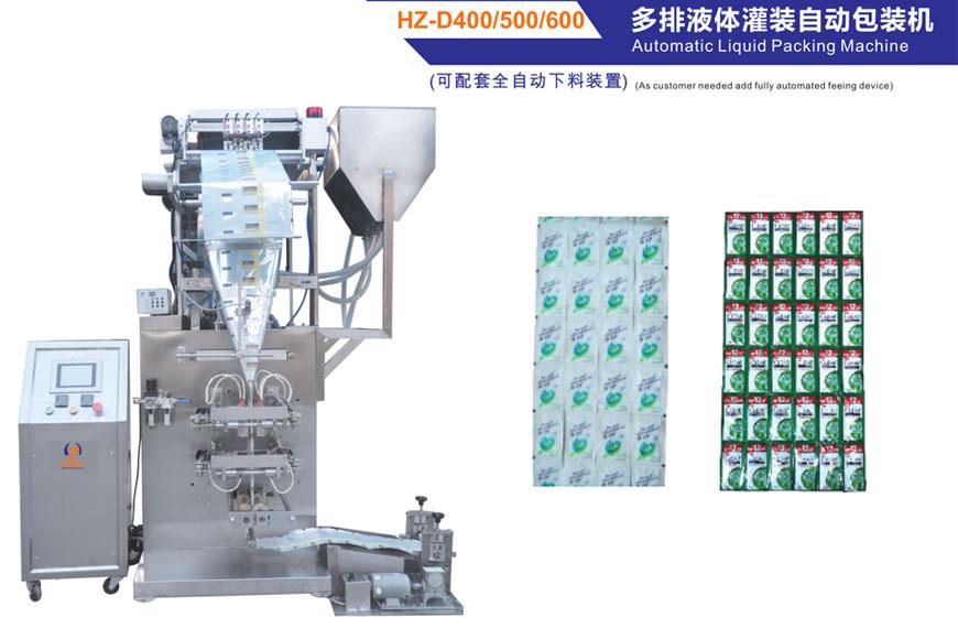 HZ-D400/500/600 多排液体灌装自动包装机