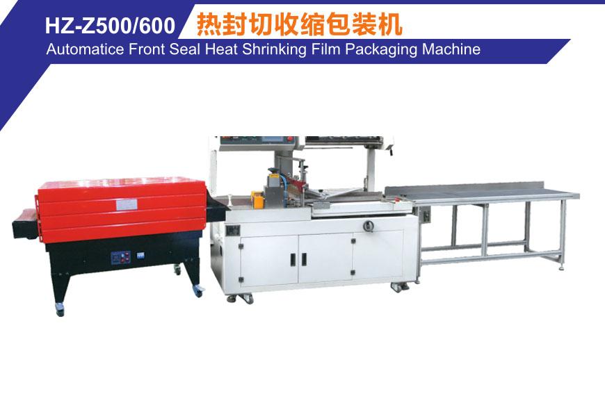 HZ-Z500/600 热封切收缩包装机