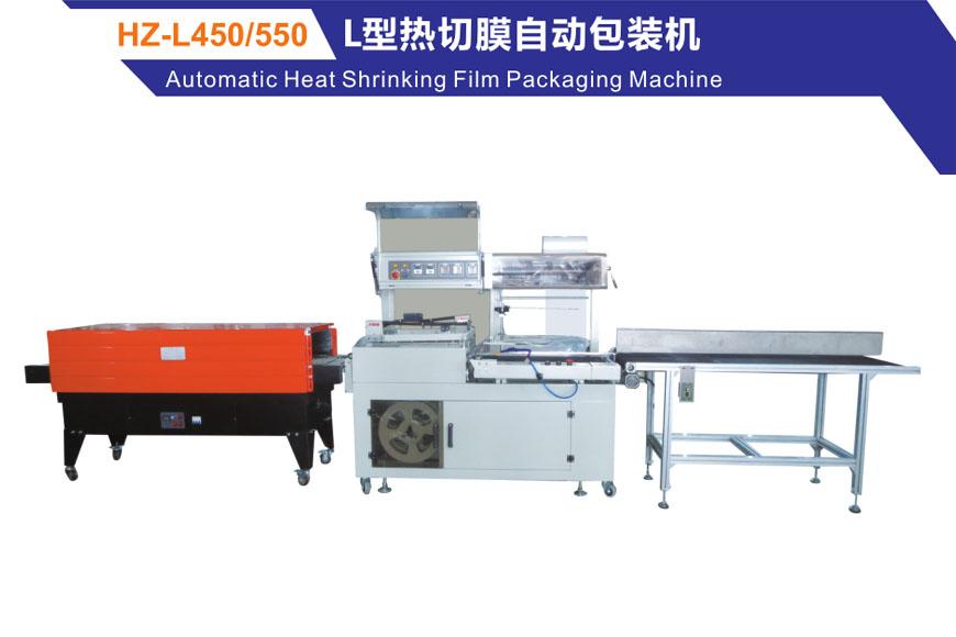 HZ-L450/550 L型热切膜自动包装机