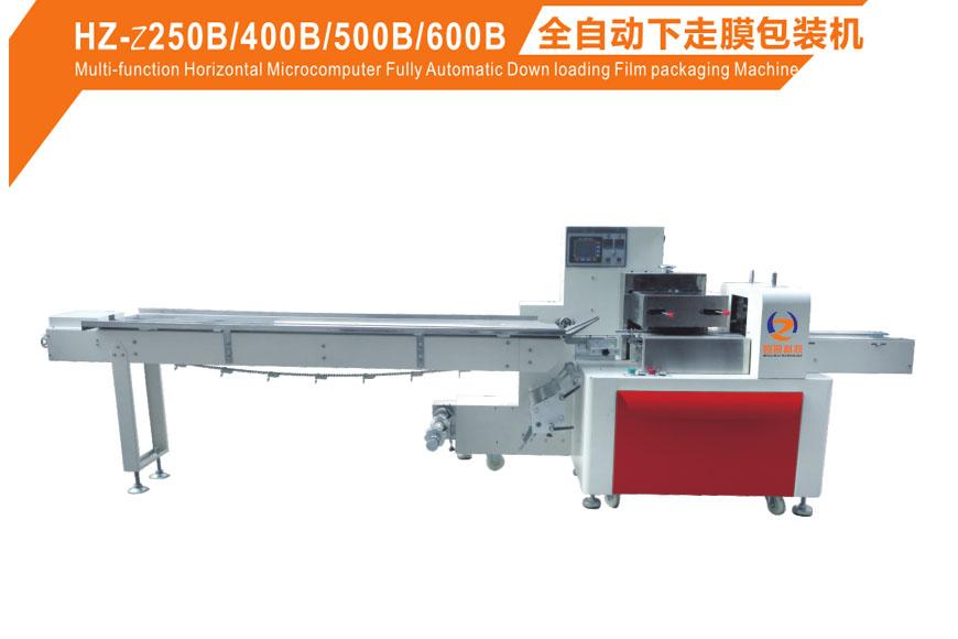 HZ-Z250B/400B/500B/600B 全自动下走膜包装机