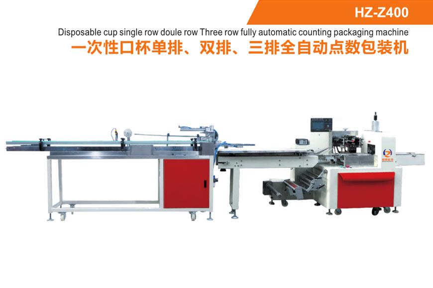 HZ-Z400 一次性口杯单排、双排、三排全自动点数包装机