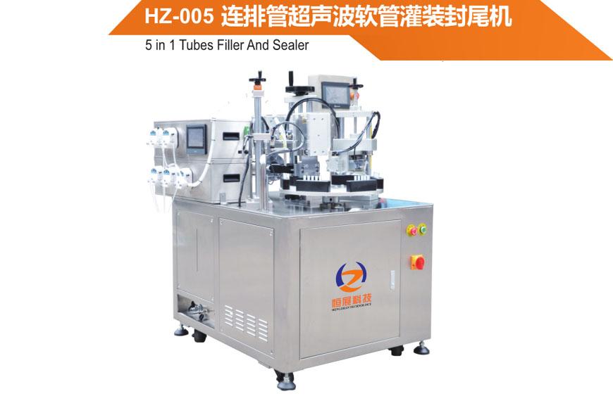HZ-005 连排管超声波软管灌装封尾机