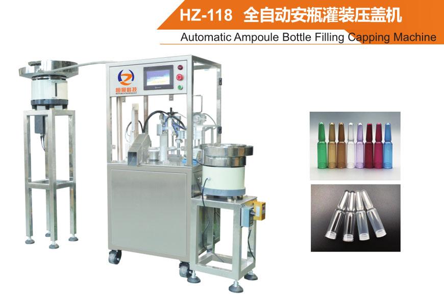 HZ-118 全自动安瓶灌装压盖机