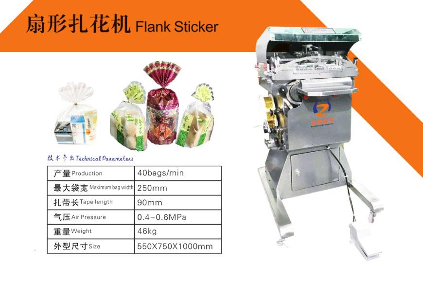 扇形扎花机 Flank Sticker